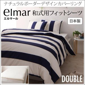 敷き布団用カバー ダブル 単品 〔和式用フィットシーツ〕|bed-lukit