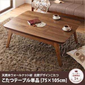 こたつ 〔単品〕 こたつテーブル 〔長方形(75×105cm)〕  北欧デザインこたつ bed-lukit