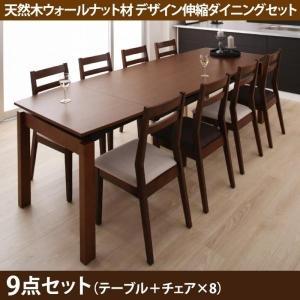 ダイニングテーブルセット 伸縮 9点 〔テーブル幅140〜240cm+チェア8脚〕|bed-lukit