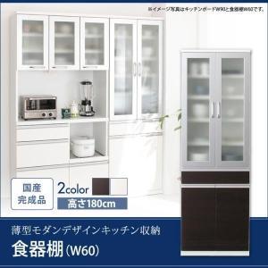 〔開梱サービスなし〕 食器棚 薄型 日本製 〔幅60×奥行41×高さ180cm〕 モダン 完成品|bed-lukit