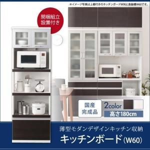 〔開梱設置付〕 キッチンボード 薄型 日本製   〔幅60×奥行41×高さ180cm〕 モダン 完成品|bed-lukit