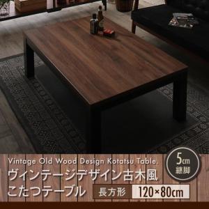 こたつテーブル 120cm 継脚 ローテーブル 長方形 高さ調整 〔幅120×奥行き80×高さ36/41cm〕 古木風ヴィンテージデザイン bed-lukit