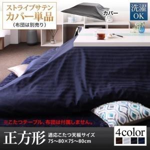 〔単品〕 こたつ布団カバー 正方形 〔(75×75cm)天板対応〕モダンスタイル|bed-lukit