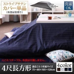 〔単品〕 こたつ布団カバー 4尺長方形 〔(80×120cm)天板対応〕モダンスタイル|bed-lukit