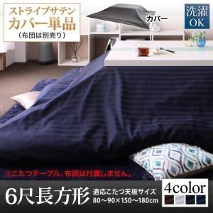 〔単品〕 こたつ布団カバー 6尺長方形 〔(90×180cm)天板対応〕モダンスタイル|bed-lukit