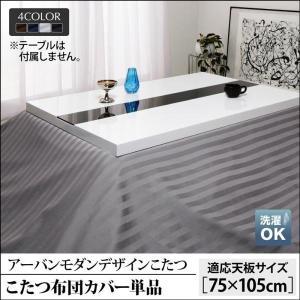 〔単品〕 こたつ布団カバー 長方形 〔(75×105cm)天板対応〕  モダンデザイン|bed-lukit