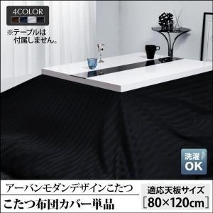 〔単品〕 こたつ布団カバー 4尺長方形 〔(80×120cm)天板対応〕  モダンデザイン|bed-lukit