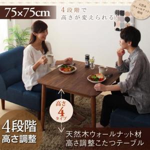 こたつテーブル 2人掛け 正方形型 リビングテーブル 天然木ウォールナット 北欧 〔幅75×奥行き75×高さ36.5〜60cm〕 高さ調節可能|bed-lukit