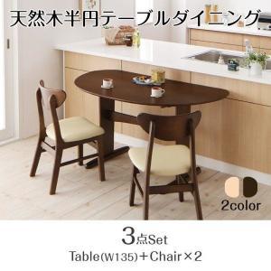 半円 ダイニングテーブルセット 3点 〔テーブル135cm+チェア2脚〕|bed-lukit