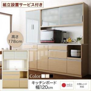 〔開梱設置付〕 キッチンボード 日本製 完成品 〔幅120×奥行51×高さ178cm〕 大型レンジ対応 食器棚 鏡面|bed-lukit
