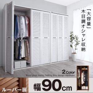ワードローブ 木製 折戸 ルーバー扉 幅90cm ハンガーバー付|bed-lukit