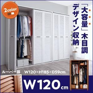 ワードローブ 木製 折戸 ルーバー扉 幅120cm ハンガーバー付|bed-lukit