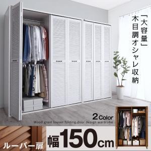 ワードローブ 木製 折戸 ルーバー扉 幅150cm ハンガーバー付|bed-lukit