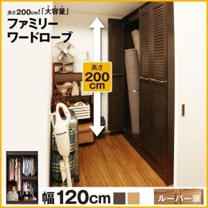 ワードローブ 木製 折戸 大容量 ルーバー 幅120cm ハンガーバー付|bed-lukit