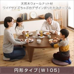 座卓 折りたたみ 105 丸型 ローテーブル 円形 ちゃぶ台 コンパクト 座卓テーブル|bed-lukit