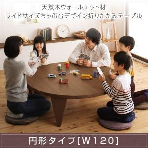 座卓 折りたたみ 120 丸型 ローテーブル 円形 ちゃぶ台 コンパクト 座卓テーブル|bed-lukit