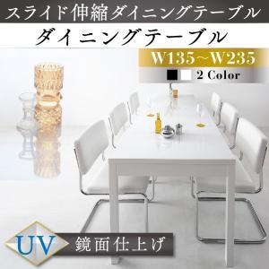 今だけ 送料無料セール中  鏡面仕上スライド伸縮テーブル  鏡面仕上げには、高級家具に用いられる「U...