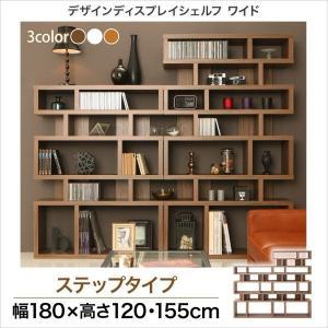 オープンシェルフ 木製 おしゃれ 〔ステップ〕 オープンラック 飾り棚 〔幅180×高さ155×奥行29.8cm〕|bed-lukit