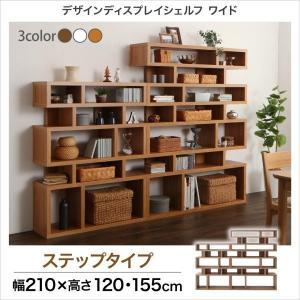 オープンシェルフ 木製 おしゃれ 〔ステップ〕 オープンラック 飾り棚 〔幅210×高さ155×奥行29.8cm〕|bed-lukit