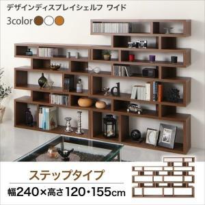 オープンシェルフ 木製 おしゃれ 〔ステップ〕 オープンラック 飾り棚 〔幅240×高さ155×奥行29.8cm〕|bed-lukit