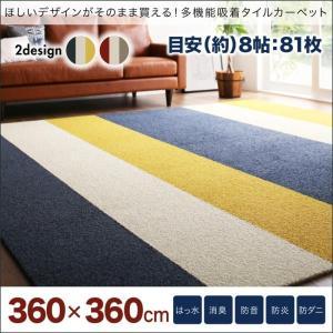 タイルカーペット 〔81枚入り〕 360×360cmタイプ お好きなレイアウトがそのまま買えます 多機能 ズレにくい bed-lukit