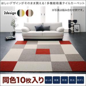 専用別売品 〔同色10枚入り〕  タイルカーペット 多機能 ズレにくい bed-lukit