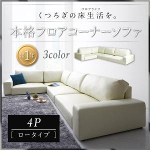 ローソファー 4人掛け 合皮レザー 〔4P/ロータイプ〕 bed-lukit