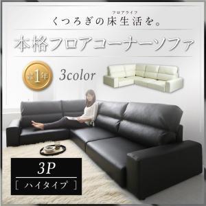 ローソファー 3人掛け 合皮レザー 〔3P/ハイタイプ〕 bed-lukit