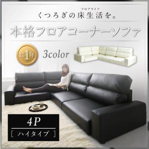 ローソファー 4人掛け 合皮レザー 〔4P/ハイタイプ〕 bed-lukit