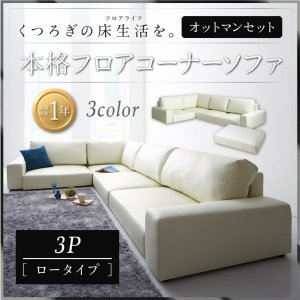 ローソファー 3人掛け 合皮レザー 〔3P/ロータイプ/オットマンセット〕 bed-lukit