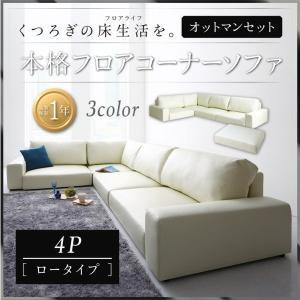 ローソファー 4人掛け 合皮レザー 〔4P/ロータイプ/オットマンセット〕 bed-lukit