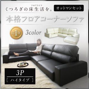 ローソファー 3人掛け 合皮レザー 〔3P/ハイタイプ/オットマンセット〕 bed-lukit
