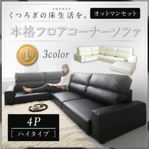ローソファー 4人掛け 合皮レザー 〔4P/ハイタイプ/オットマンセット〕 bed-lukit