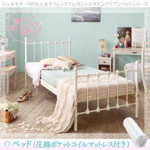 姫系 ベッド シングル マットレス付き 〔ポケットコイル〕白 スチール アイアン ガーリー調 ホワイト|bed-lukit