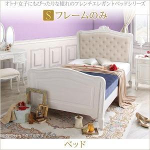 姫系 ベッド シングル 〔ベッドフレームのみ〕 おしゃれなフレンチエレガント 木製ベッド|bed-lukit
