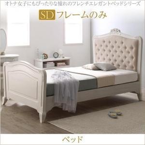 姫系 ベッド セミダブル 〔ベッドフレームのみ〕 おしゃれなフレンチエレガント 木製ベッド|bed-lukit