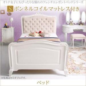 姫系 ベッド シングル マットレス付き 〔ボンネルコイル〕 おしゃれなフレンチエレガント 木製ベッド|bed-lukit