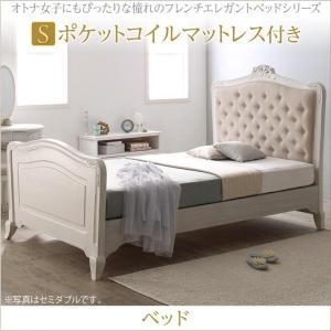 姫系 ベッド シングル マットレス付き 〔ポケットコイル〕 おしゃれなフレンチエレガント 木製ベッド|bed-lukit