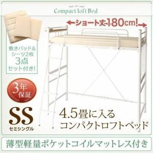 只今、送料無料セール中   4.5畳におさまるロフトベッド!  通常ベッドの長さはマットレスの長さが...