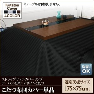 〔単品〕 こたつ布団カバー 正方形 〔(75×75cm)天板対応〕シンプルモダン|bed-lukit