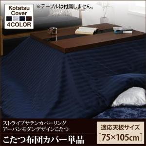 〔単品〕 こたつ布団カバー 長方形 〔(75×105cm)天板対応〕シンプルモダン|bed-lukit