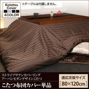 〔単品〕 こたつ布団カバー 長方形 〔4尺長方形(80×120cm)天板対応〕シンプルモダン|bed-lukit