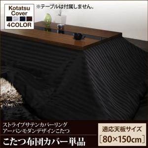 〔単品〕 こたつ布団カバー 長方形 〔5尺長方形(80×150cm)天板対応〕シンプルモダン|bed-lukit