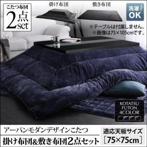 こたつ布団セット 2点 正方形 〔(75×75cm)天板対応/掛布団/敷布団〕 モダンデザイン bed-lukit