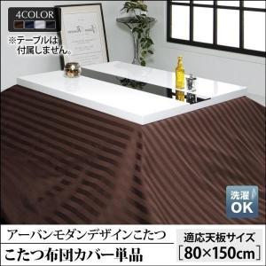 〔単品〕 こたつ布団カバー 5尺長方形 〔(80×150cm)天板対応〕  モダンデザイン|bed-lukit