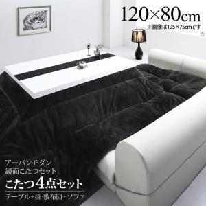 こたつセット 4尺長方形 本体4点セット 〔こたつ幅120×奥行80×高さ40cm+掛・敷布団+ソファ〕 鏡面仕上げ こたつ bed-lukit