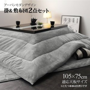こたつ布団セット 2点 長方形 〔(75×105cm)天板対応〕 掛布団&敷布団2点セット アーバンモダンデザイン bed-lukit