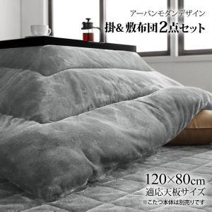 こたつ布団セット 2点 4尺長方形 〔(80×120cm)天板対応〕 掛布団&敷布団2点セット アーバンモダンデザイン bed-lukit