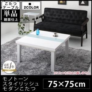 こたつテーブル 単品 正方形 〔幅75×奥行75×高さ40cm〕 鏡面仕上げ モノトーン調 こたつ本体 bed-lukit