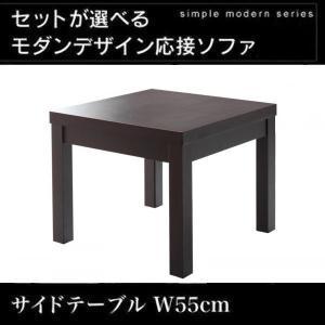 単品 サイドテーブル 55cm幅 テーブル 〔W55〕|bed-lukit